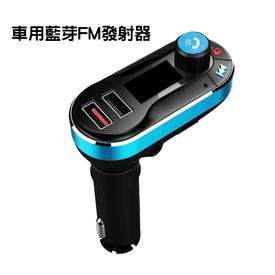 車用藍芽FM發射器