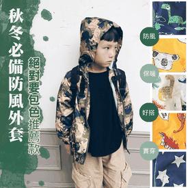 兒童輕保暖防風連帽外套