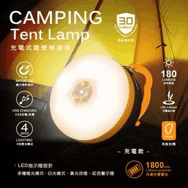 PA-XPE-2充電露營帳篷燈