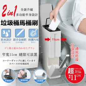日式激賣馬桶刷垃圾桶組
