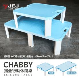 日本折疊收納行動休閒桌