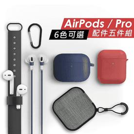 Airpods保護套收納配件