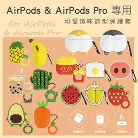 AirPods藍牙耳機保護套