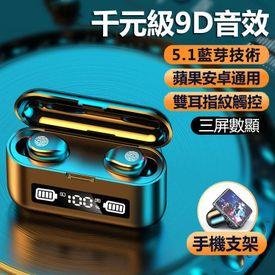 9D頂級音質5.1藍牙耳機