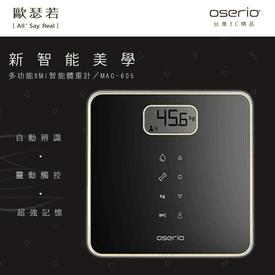 真3D感壓智能薄型體重計