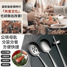 304不鏽鋼公筷母勺組