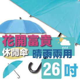 加大傘面超防風半自動傘