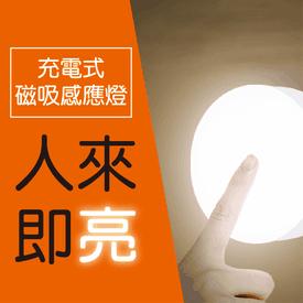 USB充電人體感應小夜燈
