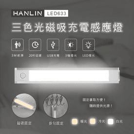 磁吸三色光充電感應燈