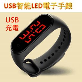 USB智能LED電子手錶
