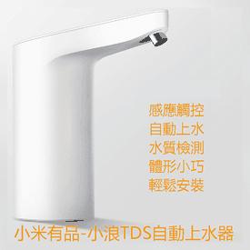 小米小浪TDS自動上水器