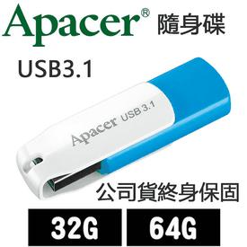 宇瞻USB3.1高速隨身碟