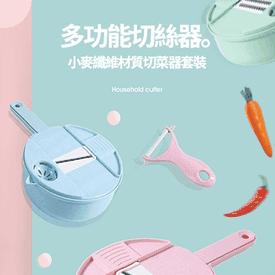 廚房切菜神器十件套組