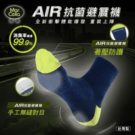 MIT抗菌除臭氣墊避震襪