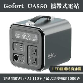 GOFORTUA550移動式電站
