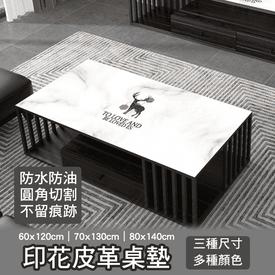 京太陽印花皮革防水桌墊