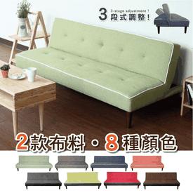 三段式機能舒適沙發床