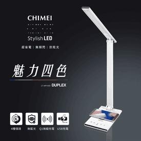 奇美QI無線充電LED檯燈