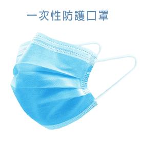 三層防護一次性防塵口罩