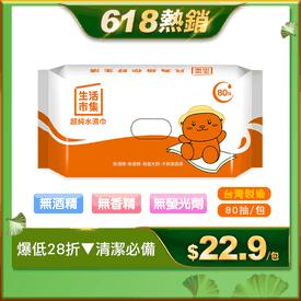 生活市集超純水濕巾80抽