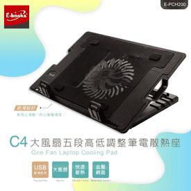 大風扇五段筆電散熱架
