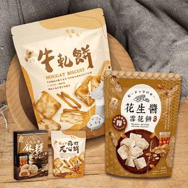 福源花生醬餅乾零食系列