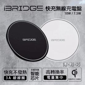 iBridge快充無線充電盤