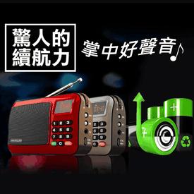 重低音震膜插卡FM收音機