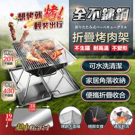 430不鏽鋼折疊烤肉架