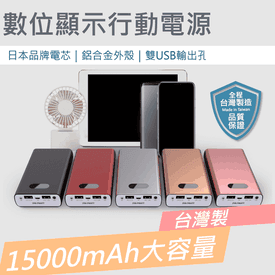 台灣製數位顯示行動電源