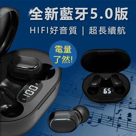 真無線數位顯示藍芽耳機