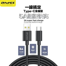 Type-C大電流5A充電線
