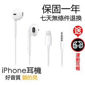 IPhone專用高音質耳機