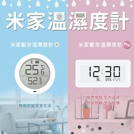 Mi小米米家電子溫濕度計