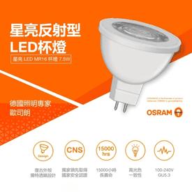 歐司朗反射型LED杯燈