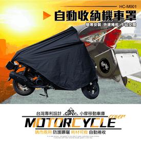 專利自動收納機車保護套