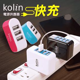歌林4埠USB電源供應器
