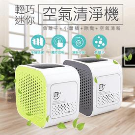 日式家用迷你空氣清淨機