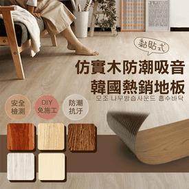 仿實木防潮韓國熱銷地板