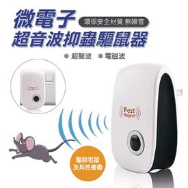 微電子超聲波抑蟲驅鼠器