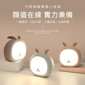 可愛萌寵USB充電小夜燈
