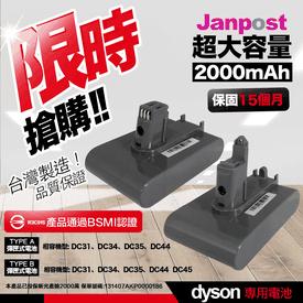 Dyson吸塵器副廠鋰電池