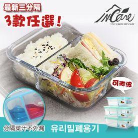韓國多隔式耐熱玻璃餐盒