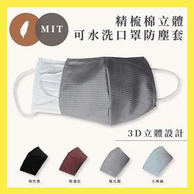 立體可水洗口罩防塵套