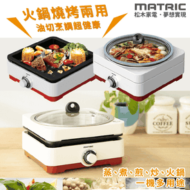 全功能油切烹飪兩用鍋