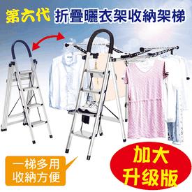 萬用折疊曬衣架收納架梯