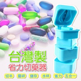 5合1多功能磨粉切藥器