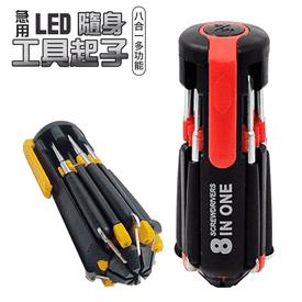急用LED隨身工具起子