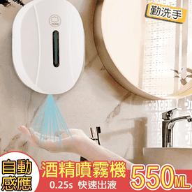 壁掛式自動感應酒精機