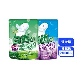 白鴿抗菌防霉洗衣精
